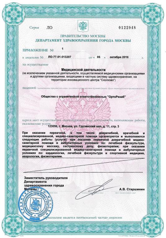 Лицензия на медицнскиую деятельность